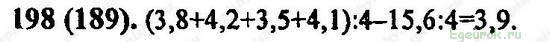 ГДЗ по математике 6 класс Виленкин  - номер №198