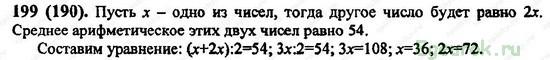 ГДЗ по математике 6 класс Виленкин  - номер №199