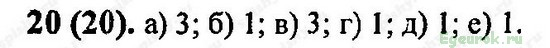 ГДЗ по математике 6 класс Виленкин  - номер №20