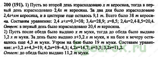 ГДЗ по математике 6 класс Виленкин  - номер №200