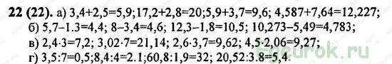 ГДЗ по математике 6 класс Виленкин  - номер №22
