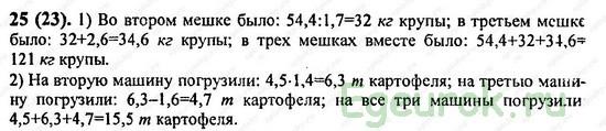 ГДЗ по математике 6 класс Виленкин  - номер №25