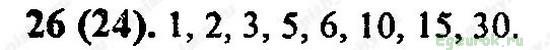 ГДЗ по математике 6 класс Виленкин  - номер №26
