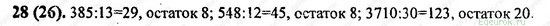ГДЗ по математике 6 класс Виленкин  - номер №28