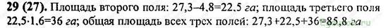 ГДЗ по математике 6 класс Виленкин  - номер №29