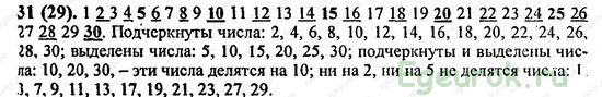 ГДЗ по математике 6 класс Виленкин  - номер №31