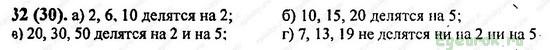 ГДЗ по математике 6 класс Виленкин  - номер №32