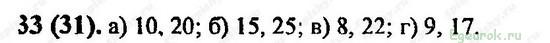 ГДЗ по математике 6 класс Виленкин  - номер №33