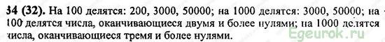 ГДЗ по математике 6 класс Виленкин  - номер №34