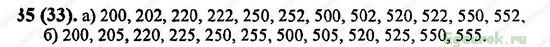 ГДЗ по математике 6 класс Виленкин  - номер №35