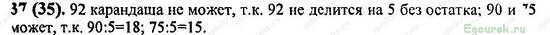 ГДЗ по математике 6 класс Виленкин  - номер №37