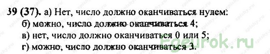 ГДЗ по математике 6 класс Виленкин  - номер №39
