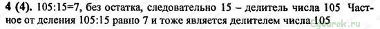 ГДЗ по математике 6 класс Виленкин  - номер №4
