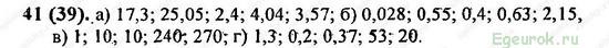 ГДЗ по математике 6 класс Виленкин  - номер №41