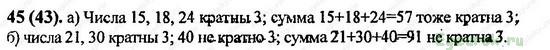 ГДЗ по математике 6 класс Виленкин  - номер №45