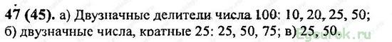 ГДЗ по математике 6 класс Виленкин  - номер №47