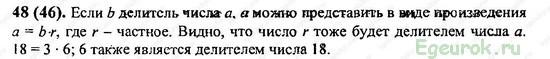 ГДЗ по математике 6 класс Виленкин  - номер №48