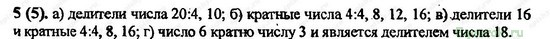 ГДЗ по математике 6 класс Виленкин  - номер №5