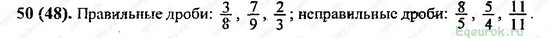 ГДЗ по математике 6 класс Виленкин  - номер №50