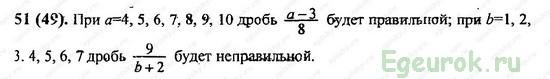 ГДЗ по математике 6 класс Виленкин  - номер №51