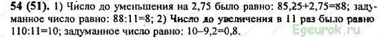 ГДЗ по математике 6 класс Виленкин  - номер №54