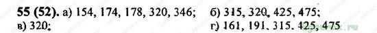 ГДЗ по математике 6 класс Виленкин  - номер №55