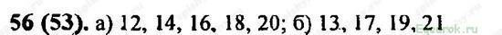 ГДЗ по математике 6 класс Виленкин  - номер №56