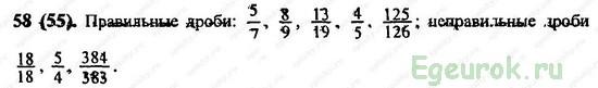 ГДЗ по математике 6 класс Виленкин  - номер №58