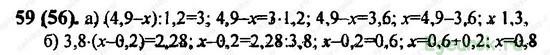 ГДЗ по математике 6 класс Виленкин  - номер №59