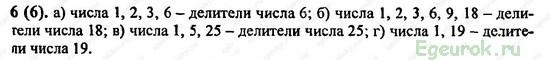 ГДЗ по математике 6 класс Виленкин  - номер №6