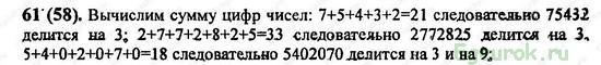 ГДЗ по математике 6 класс Виленкин  - номер №61