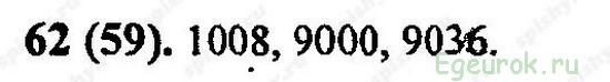 ГДЗ по математике 6 класс Виленкин  - номер №62