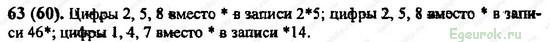 ГДЗ по математике 6 класс Виленкин  - номер №63