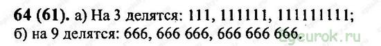 ГДЗ по математике 6 класс Виленкин  - номер №64