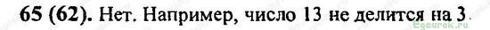 ГДЗ по математике 6 класс Виленкин  - номер №65