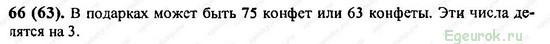 ГДЗ по математике 6 класс Виленкин  - номер №66