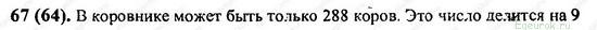 ГДЗ по математике 6 класс Виленкин  - номер №67