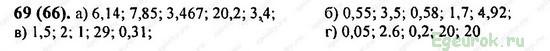 ГДЗ по математике 6 класс Виленкин  - номер №69