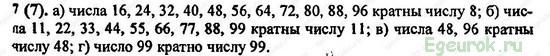 ГДЗ по математике 6 класс Виленкин  - номер №7