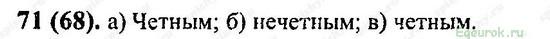 ГДЗ по математике 6 класс Виленкин  - номер №71