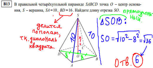 задача егэ в13 математика