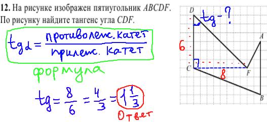 решение задачи №12 кдр по математике 9 класс