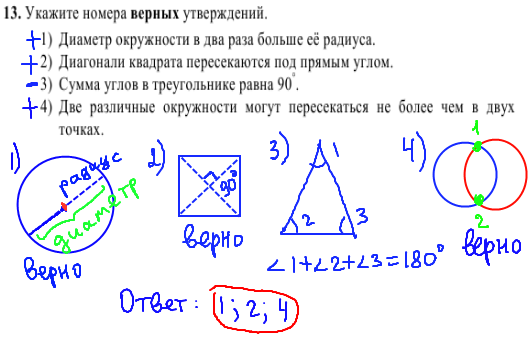 решение задачи №13 кдр по математике 9 класс