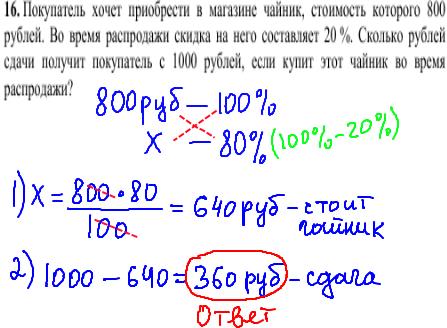 решение задачи №16 кдр по математике 9 класс