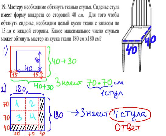 решение задачи №19 кдр по математике 9 класс