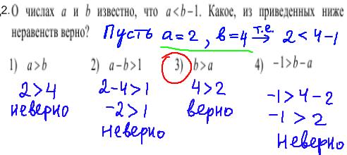решение задания №2 кдр по математике 9 класс