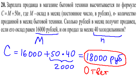 решение задачи №20 кдр по математике 9 класс