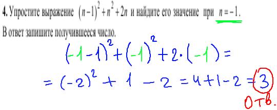 решение задания №4 кдр по математике 9 класс