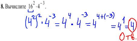 решение задания №8 кдр по математике 9 класс