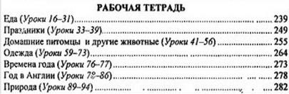 гдз по английскому языку 3 класс Верещагина, Притыкина.